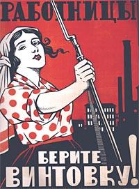 """Poster soviético com os dizeres: """"Trabalhadoras, tomem seus rifles!"""""""